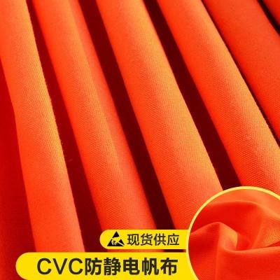 CVC新标防静电面料帆布|厂家现货多色可选