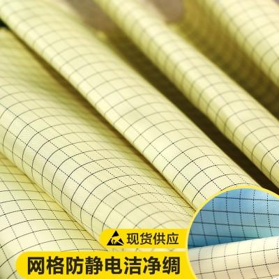 0.5网格涤棉防静电布