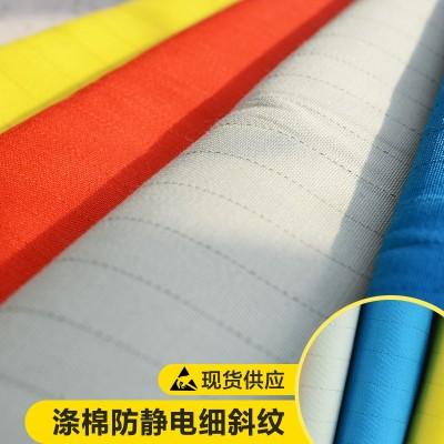 防静电面料、涤棉防静电细斜纹,现货销售、永久防静电!
