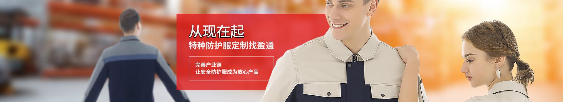 盈通纺织特种工装定制