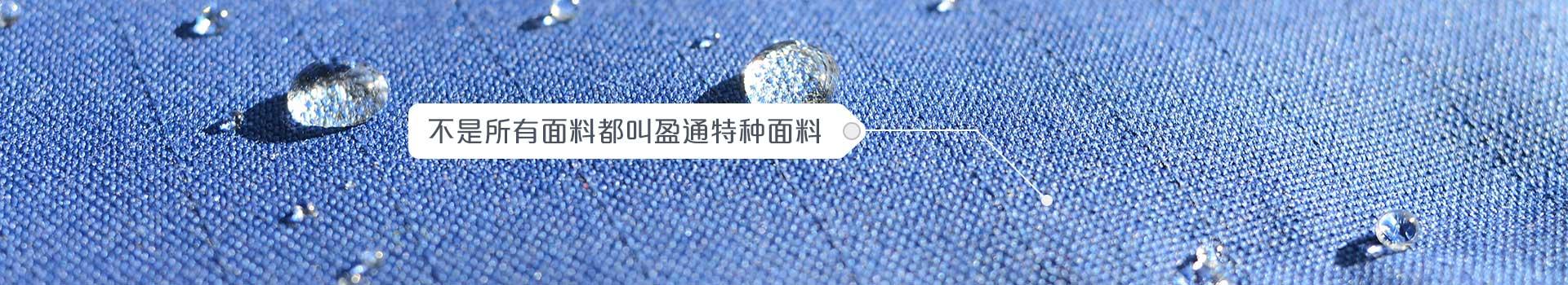 盈通纺织特种面料